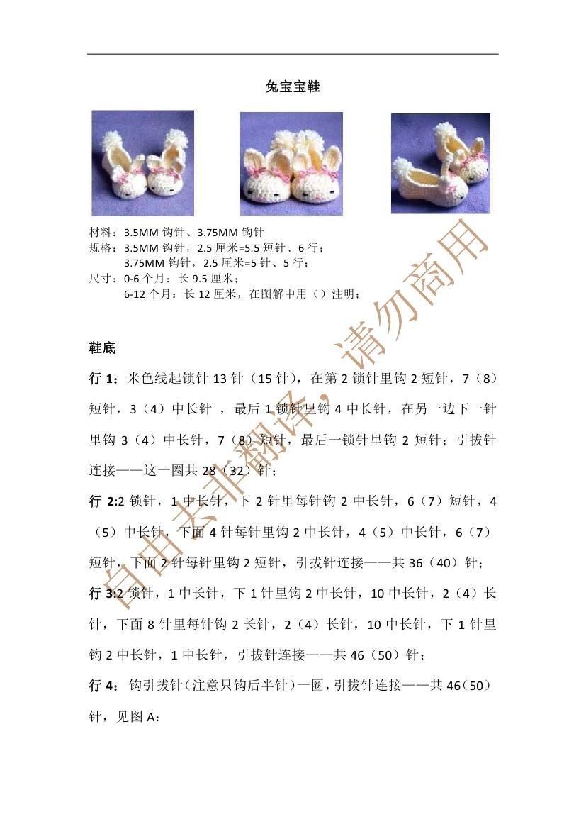 兔宝宝鞋子0000.jpg