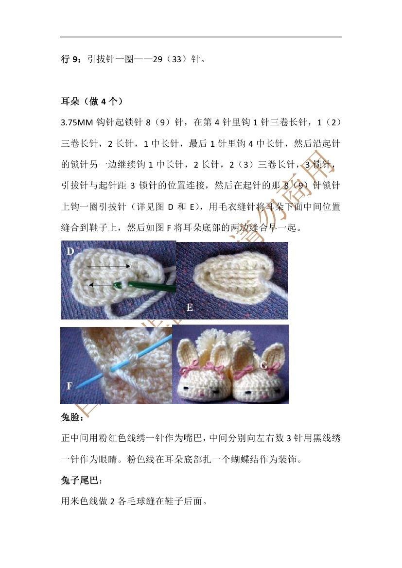 兔宝宝鞋子0002.jpg