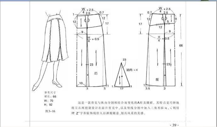 转载 服装裁剪 半身裙裁剪图 整书上传