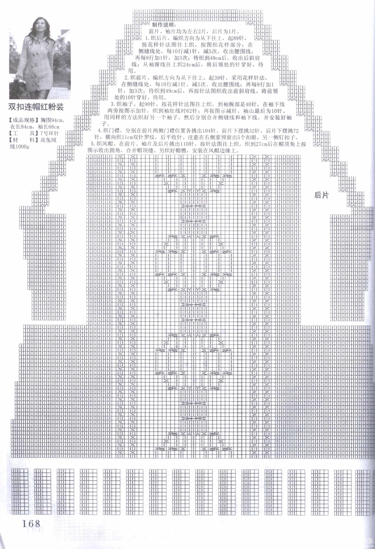 手编韩式棒针衫-169.jpg