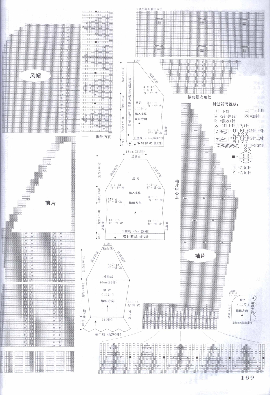 手编韩式棒针衫-170.jpg