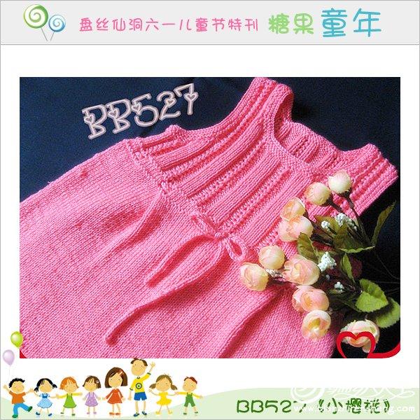 BB-小樱桃2.jpg