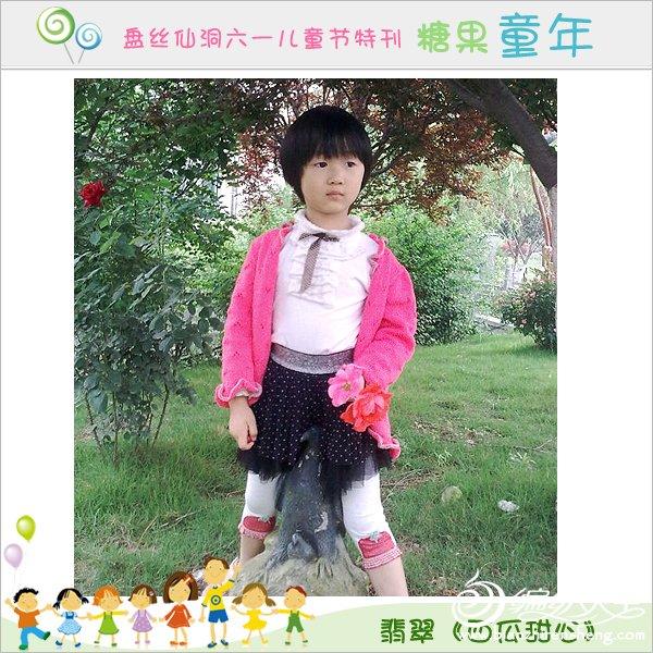 翡翠-西瓜甜心2.jpg