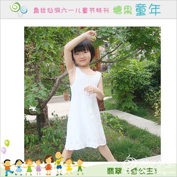 翡翠-雪公主2.jpg