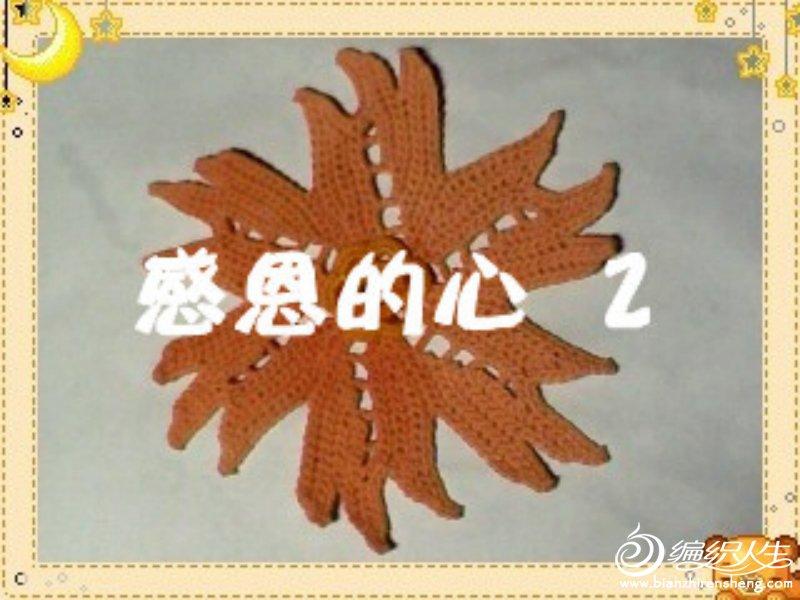 感恩的心 2_副本.jpg