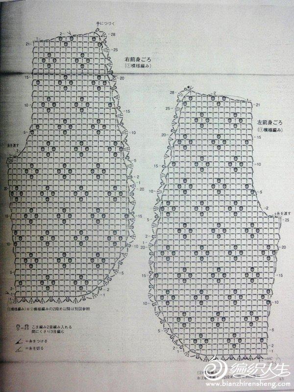 粉色开衫图解4.jpg