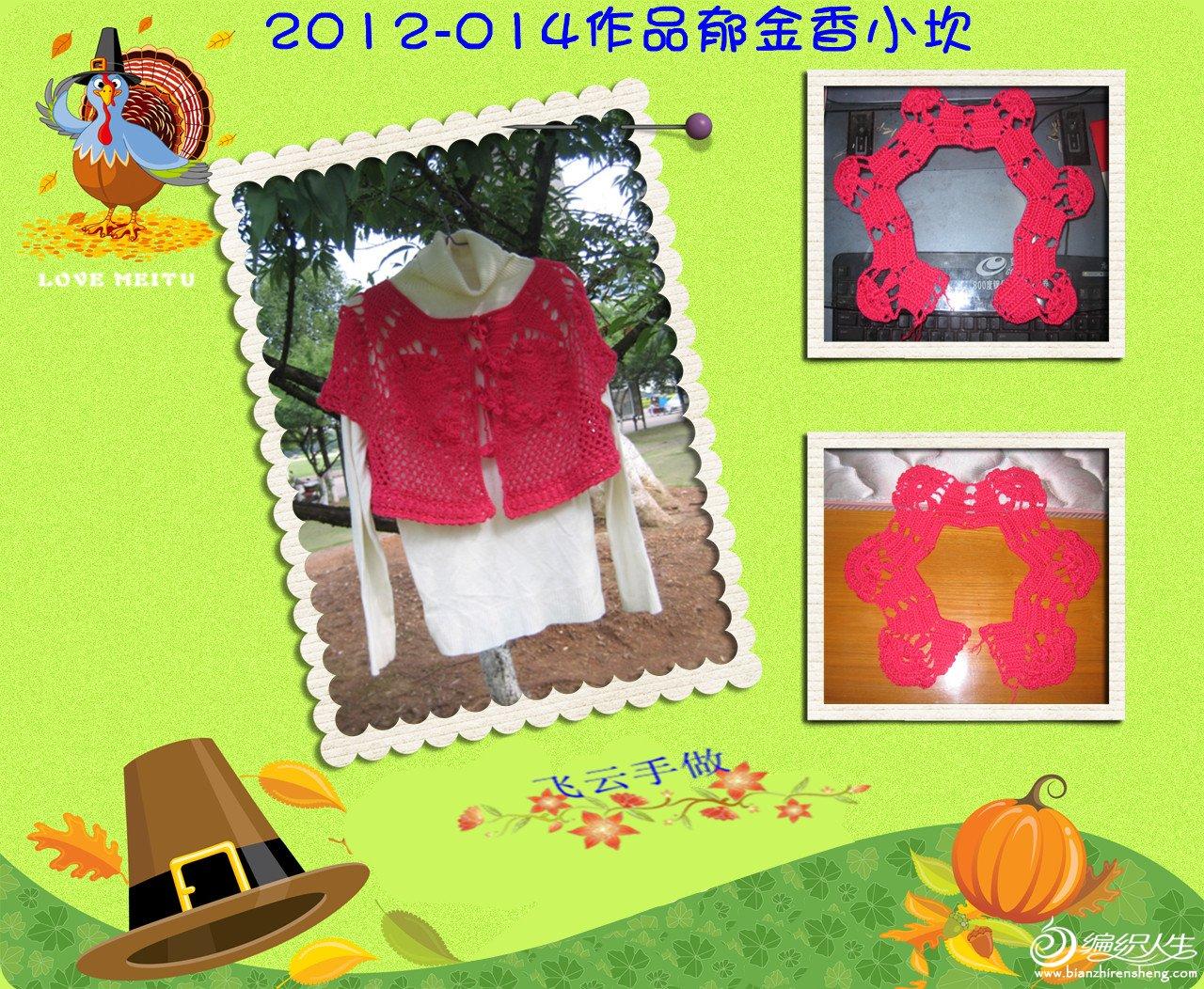 2012-014水红郁金香小坎 002_飞云拼图1.jpg