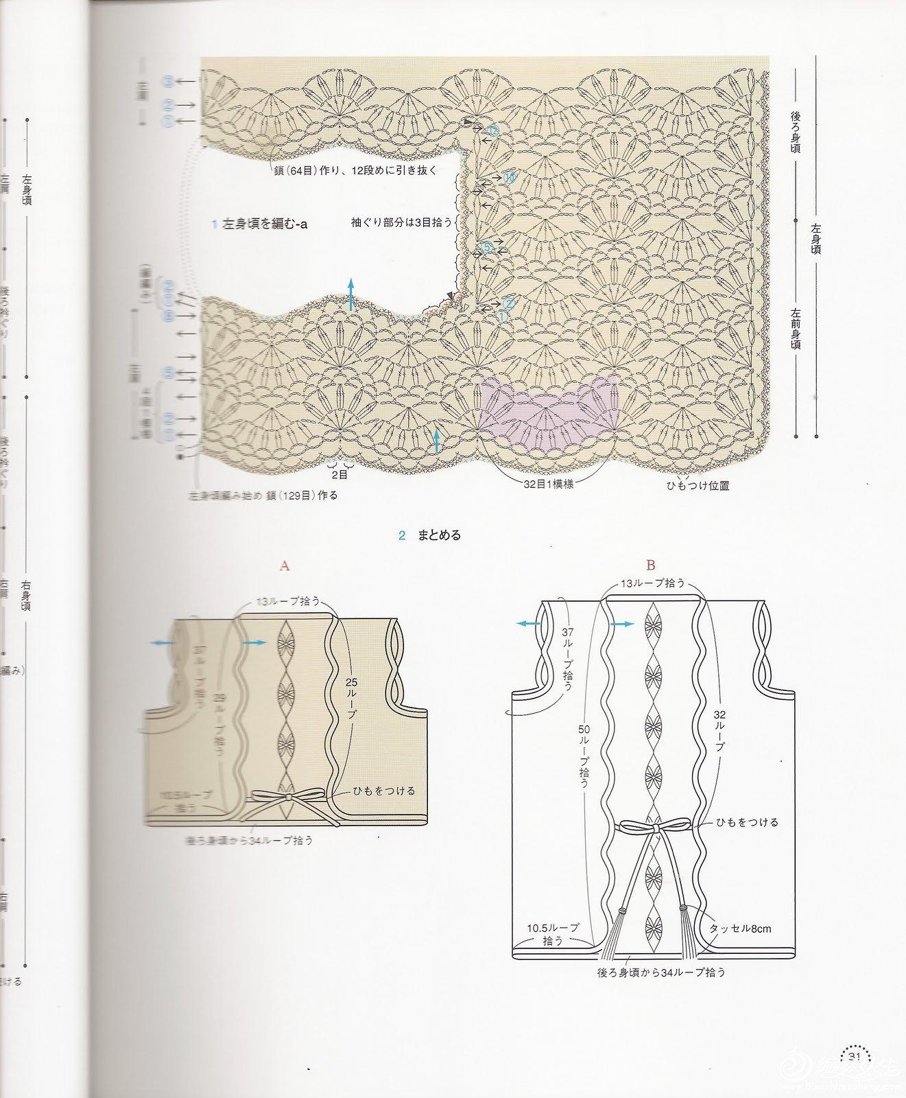 tunic,bolero and vest 033.JPG