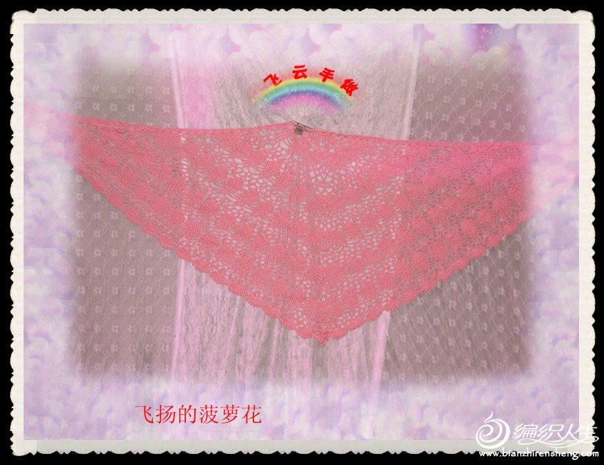2012-017-飞扬的三角菠萝围巾 007_副本.jpg