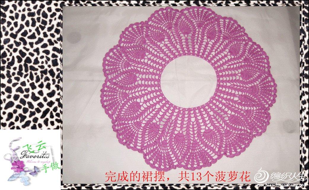 2012-016-紫爱--菠萝群 005_美图3.jpg