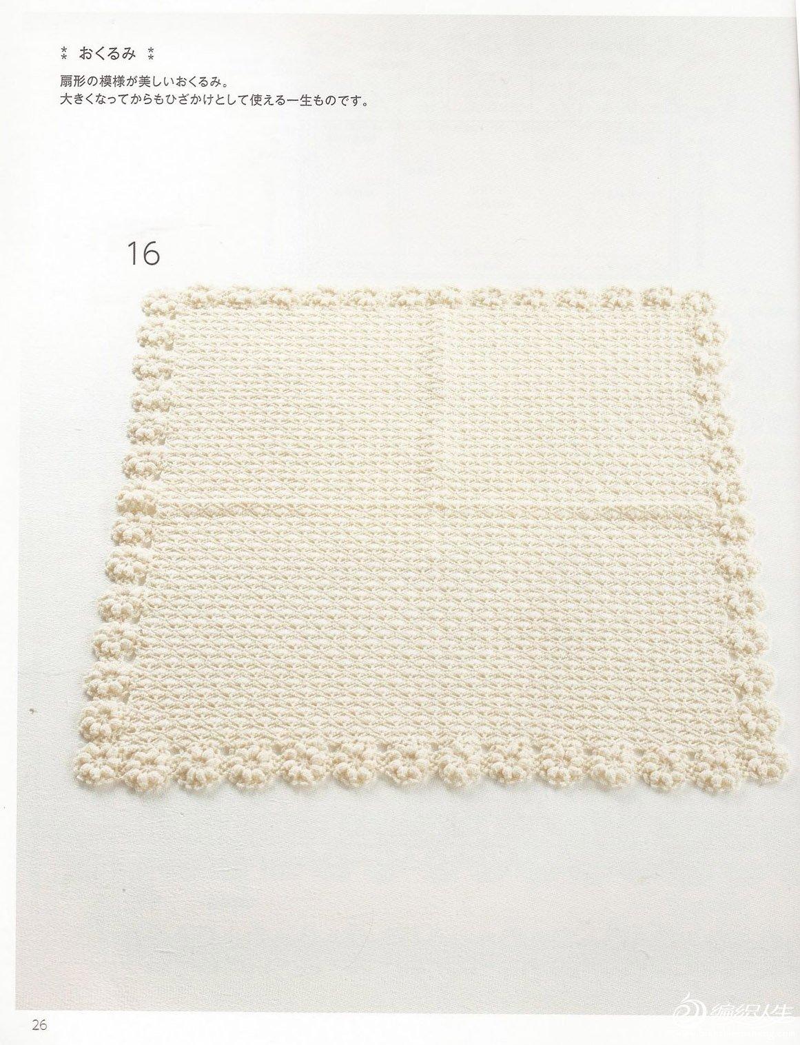 blanket-027.JPG