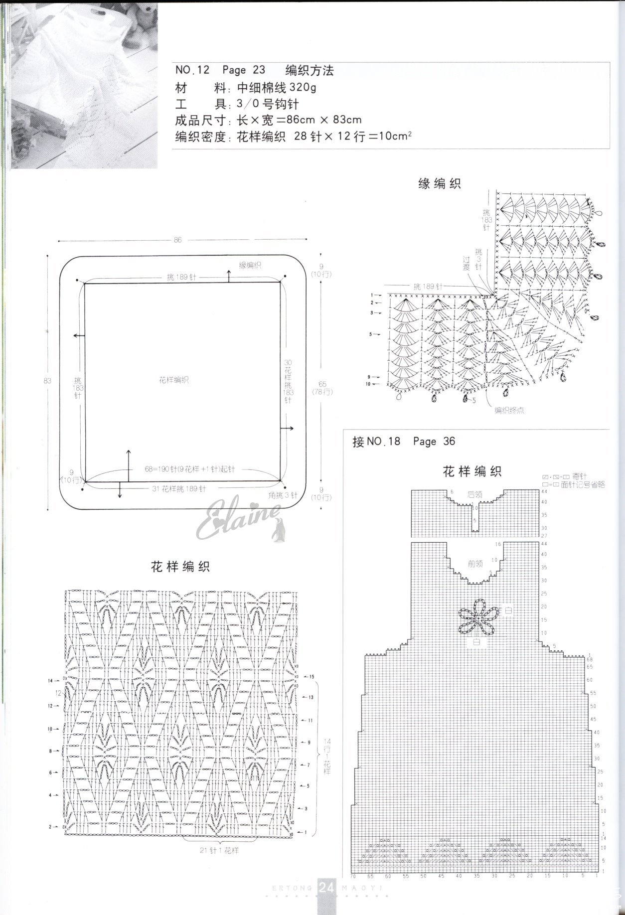 blanket-Image28.jpg