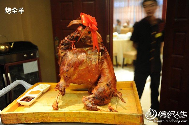 8,在西宁吃烤全羊.jpg