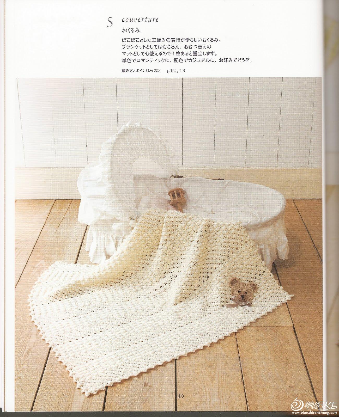 Beautiful Baby Crochet Japonese 013.JPG