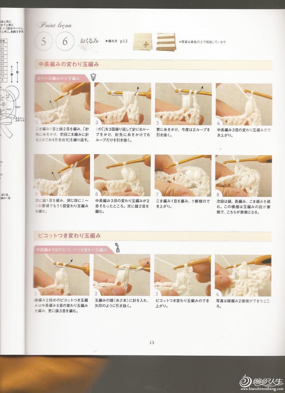Beautiful Baby Crochet Japonese 016.JPG