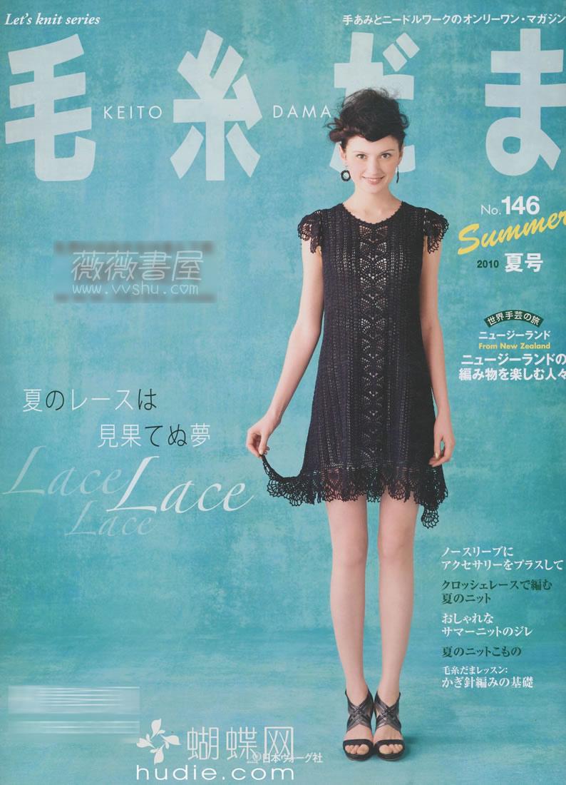 页面提取自-毛纟だま 2010年夏号No.146.jpg