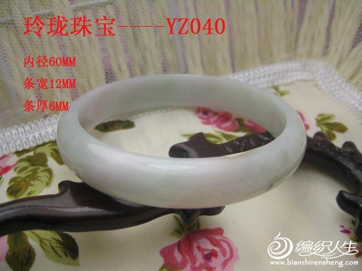 YZ040.jpg