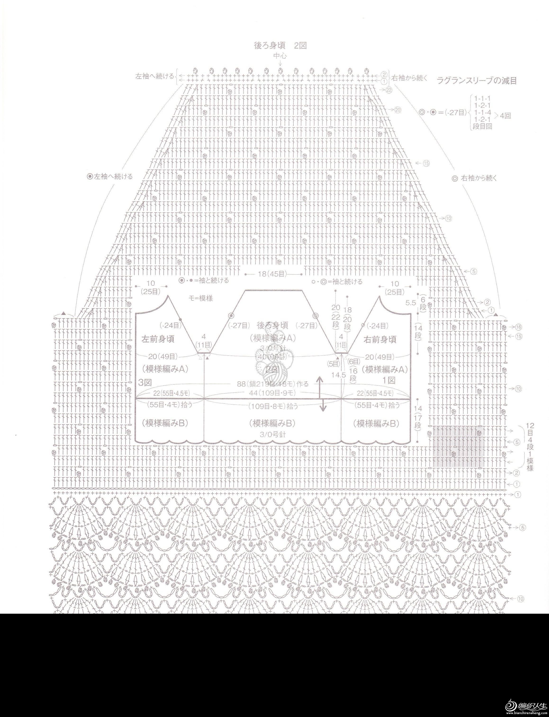 钩衣图解2.jpg