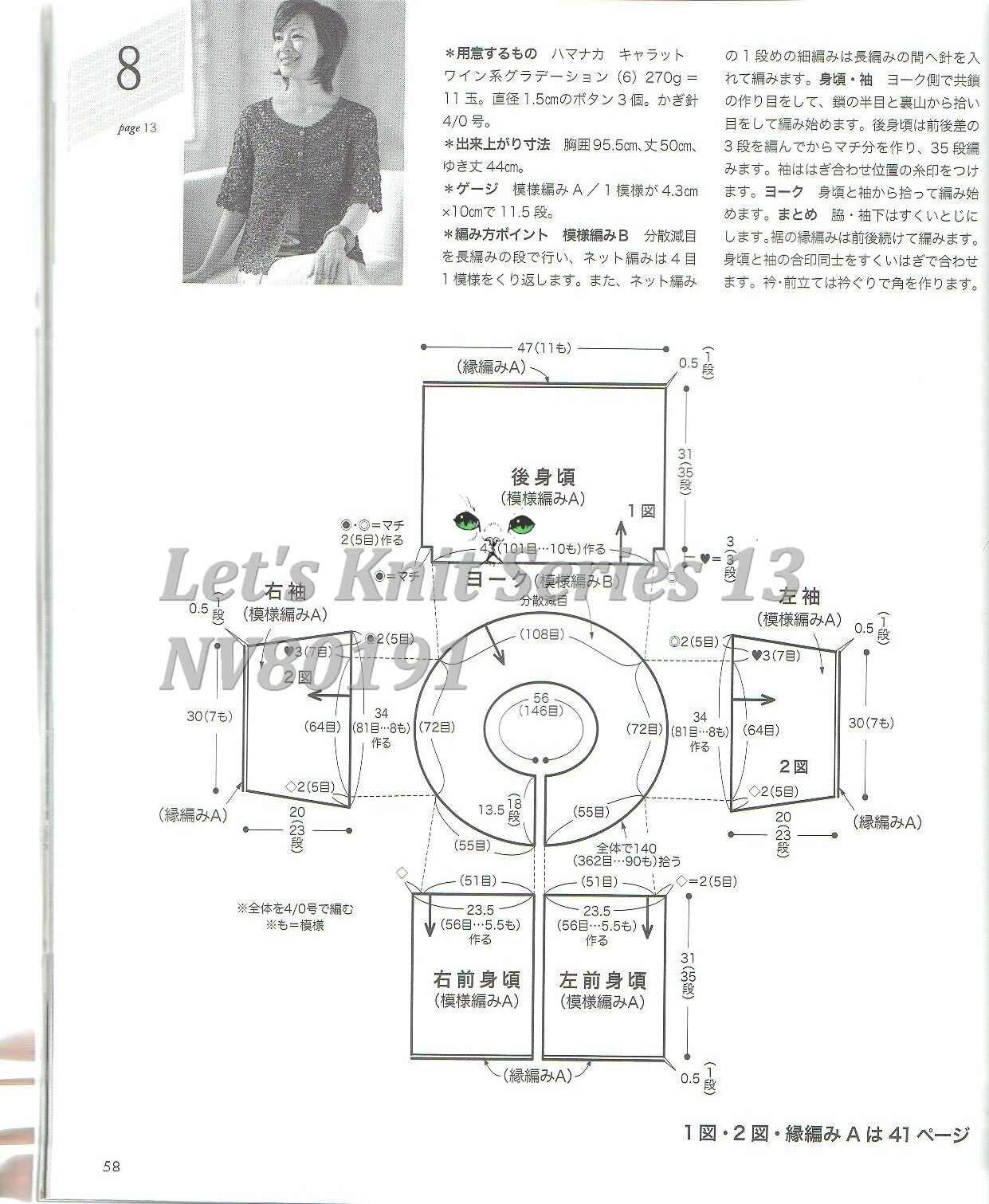 Let\'s Knit Series 13 NV80191059.jpg