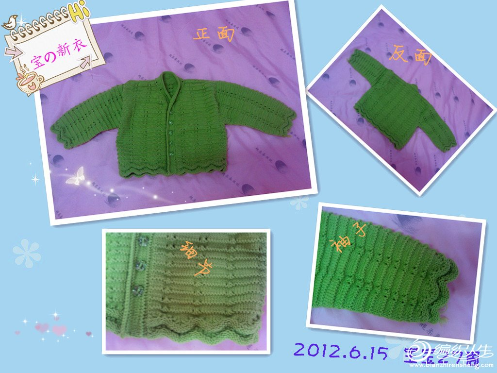 绿色开衫.jpg
