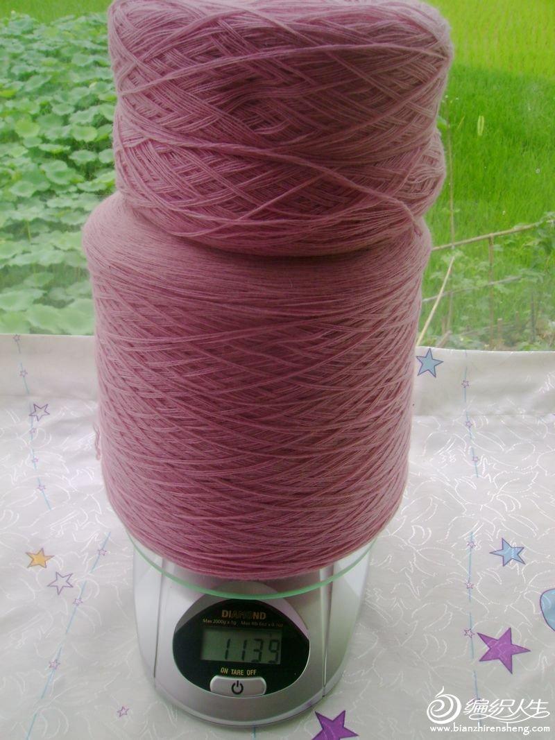 粉色兔棉毛线2斤2两55元