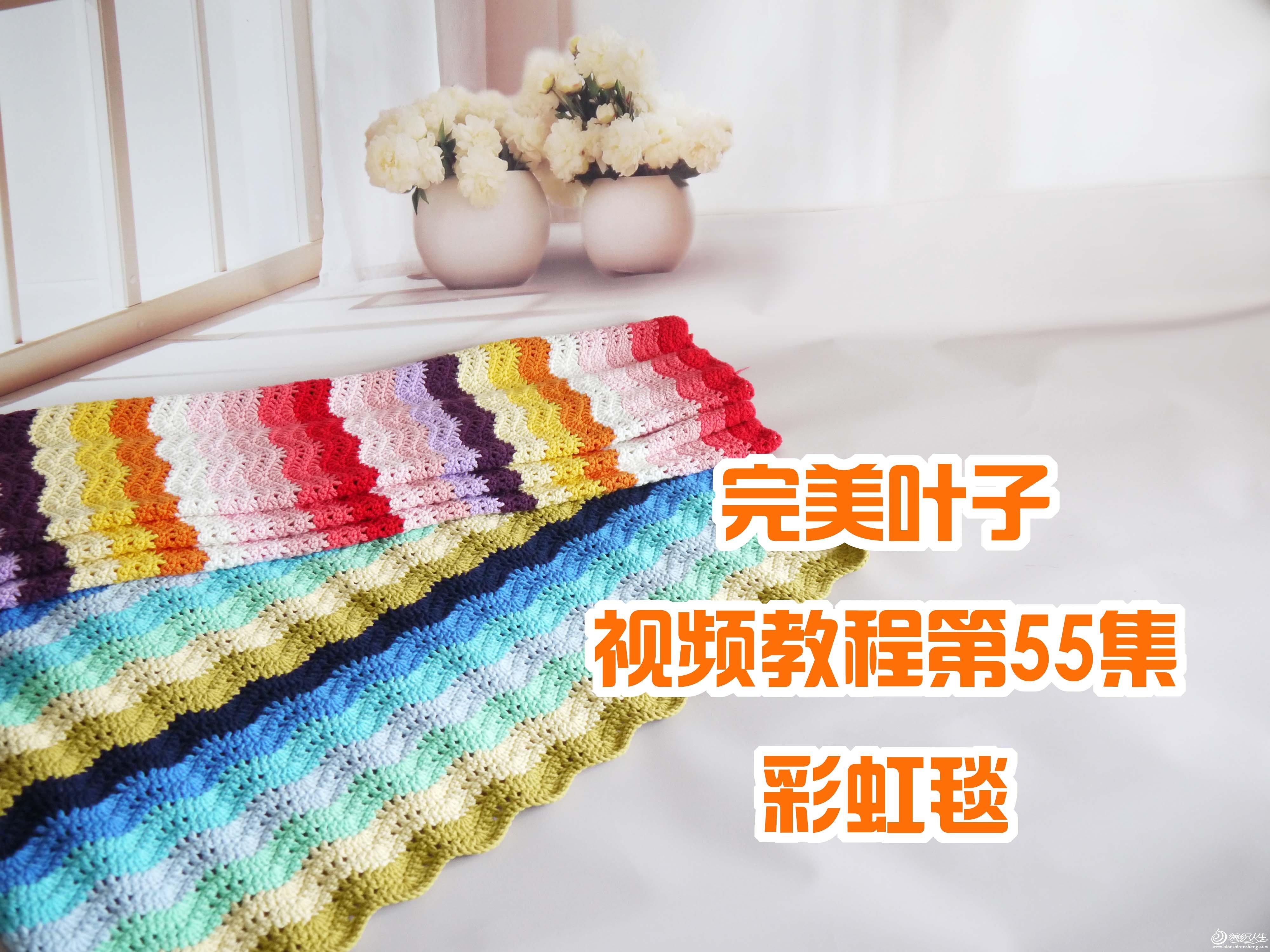彩虹毯-1-1.jpg