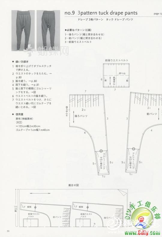 哈伦裤裁剪图.jpg