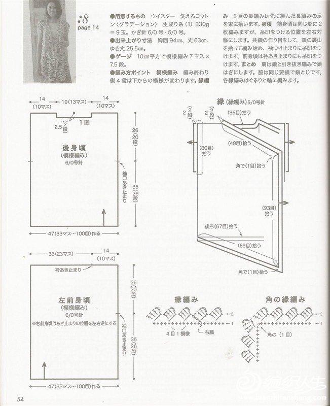 一款经典的镂空毛衣编织图解图解1.jpg