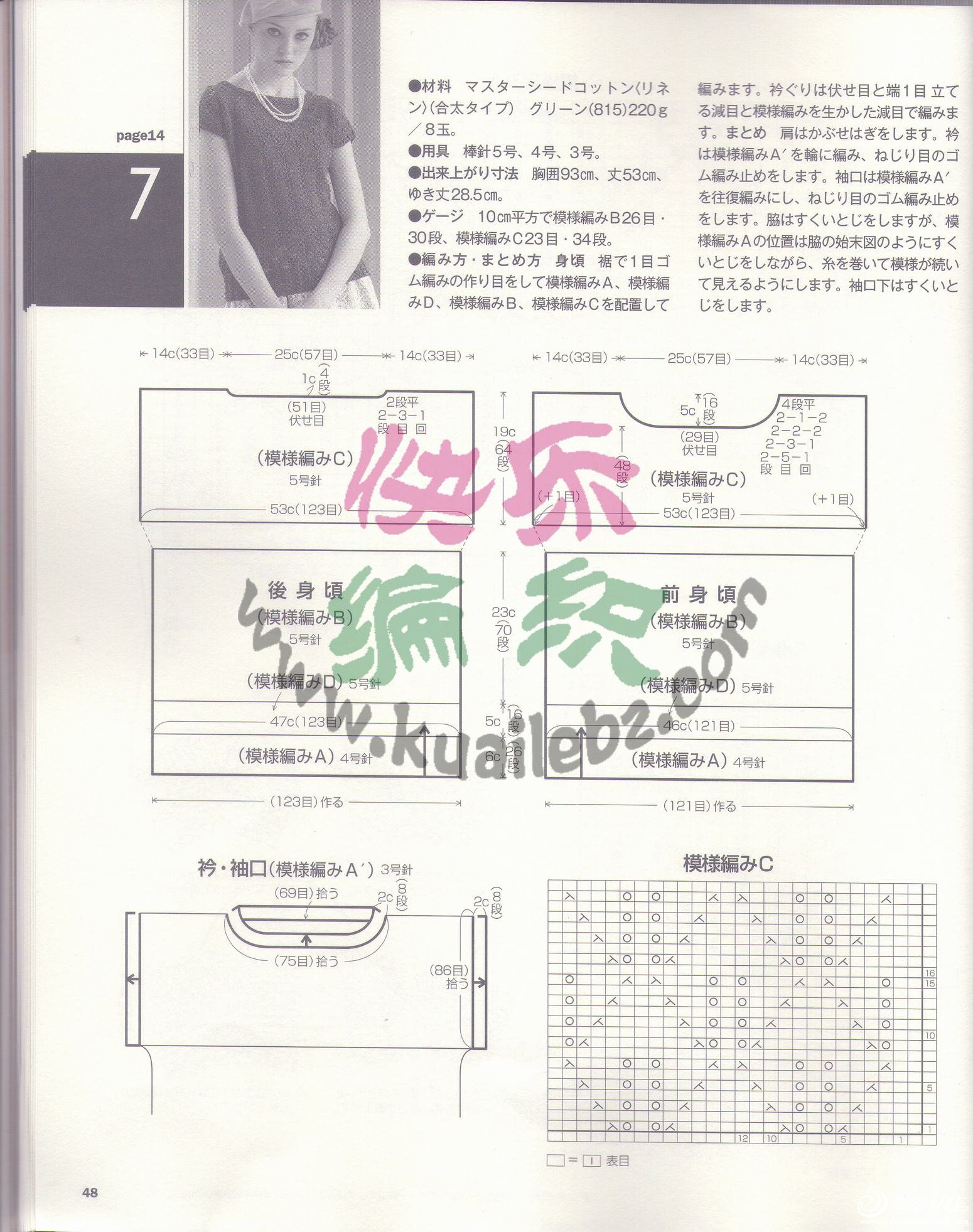 2012志田春夏最新编织书籍(快乐编织首发)49.jpg