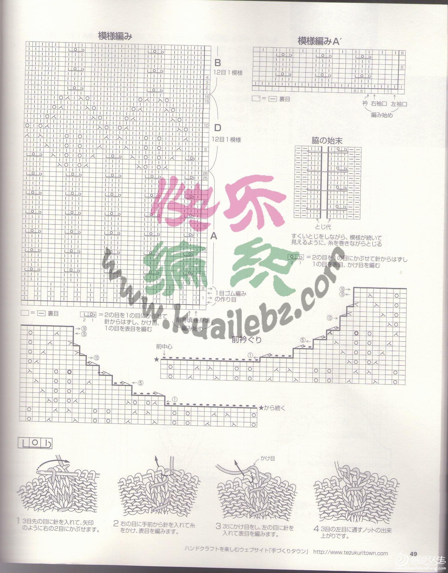 2012志田春夏最新编织书籍(快乐编织首发)50.jpg