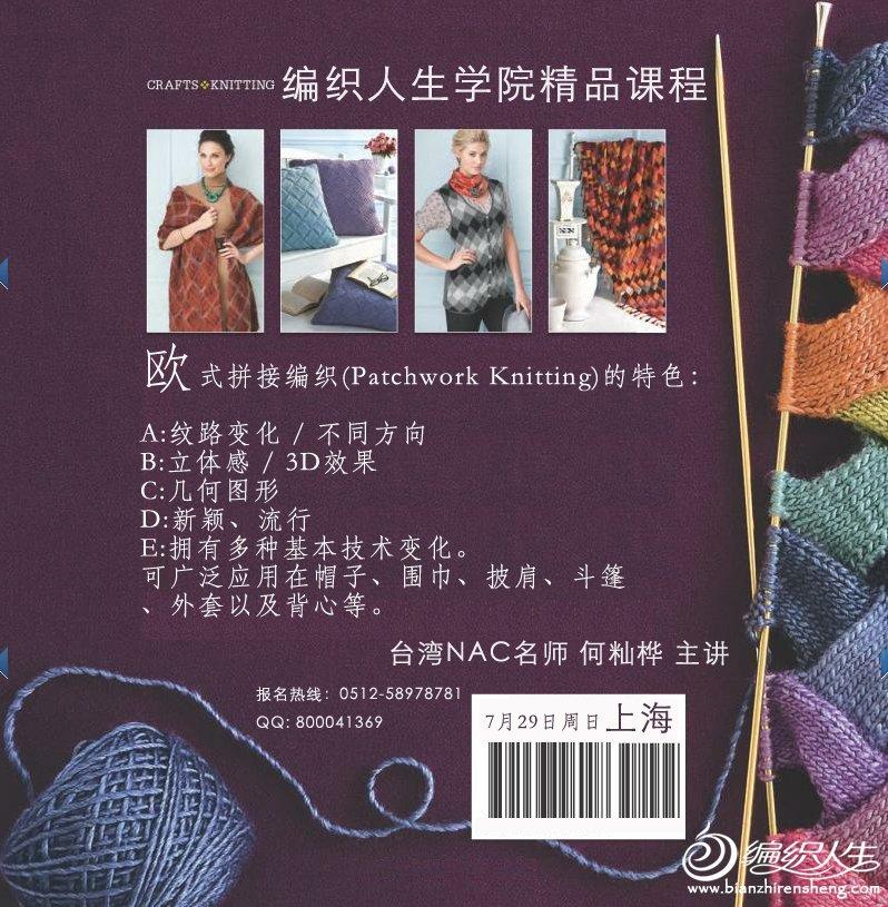 毛衣拼接2.jpg