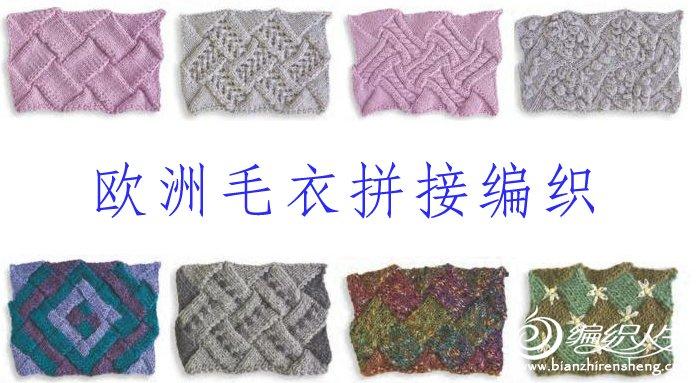 毛衣拼接1.jpg