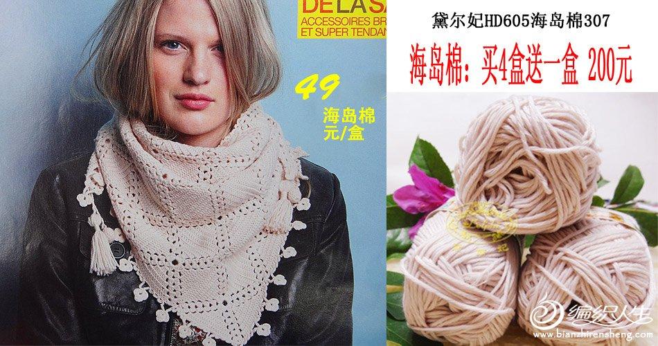 绒线广告-3.jpg