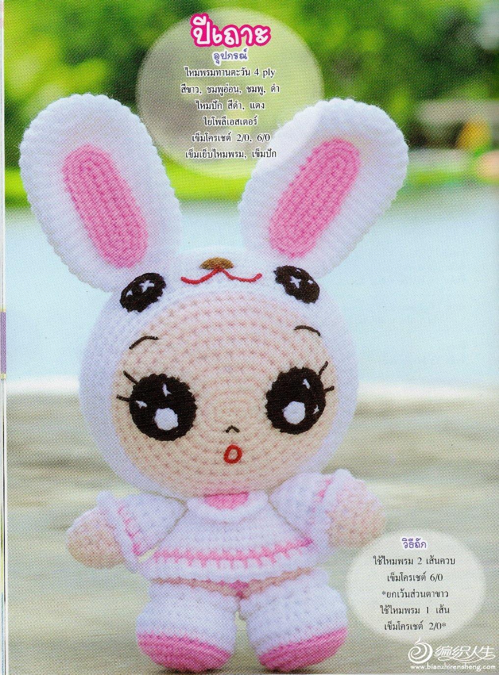 兔装娃娃.jpg