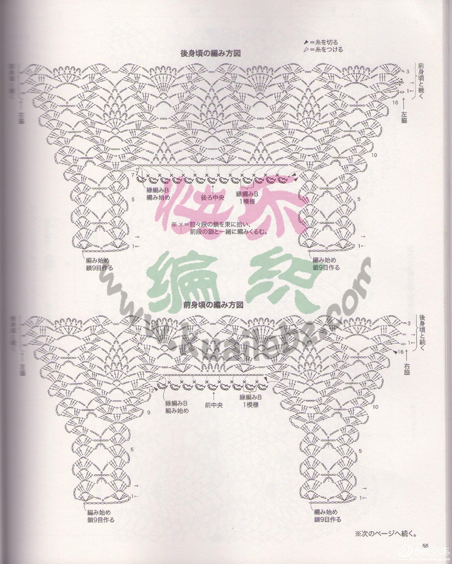 毛线手艺编织应时针织春夏号55.jpg