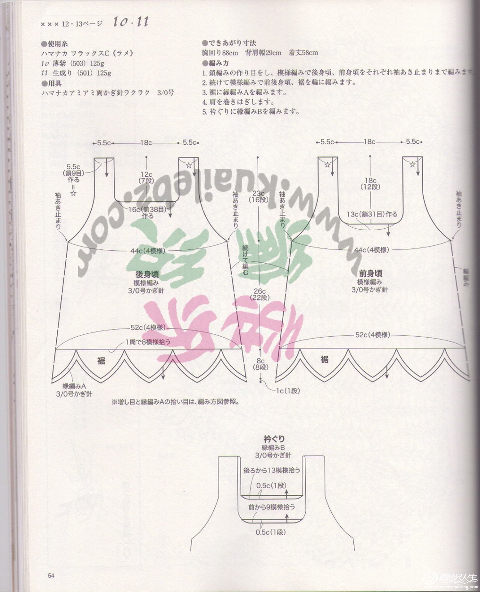 毛线手艺编织应时针织春夏号54.jpg