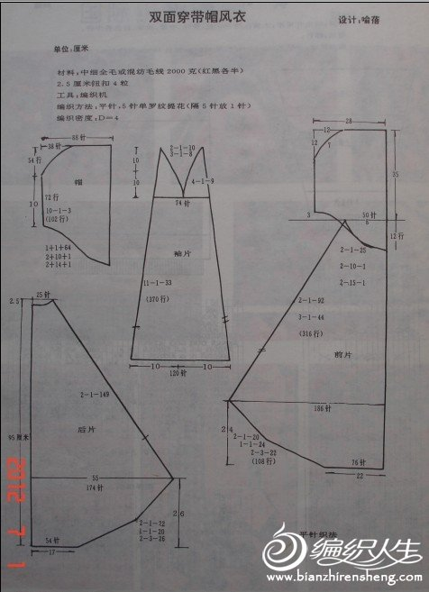 风衣斗篷编织图.jpg