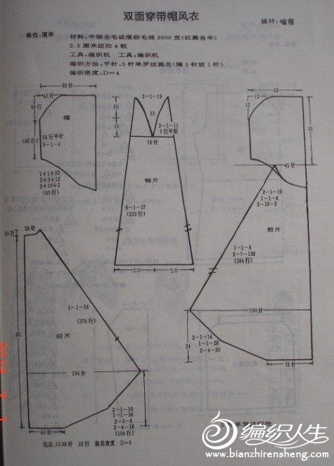 风衣斗篷编织图2.jpg