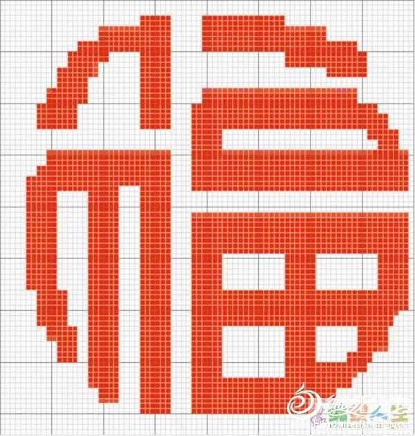 福字图解.jpg