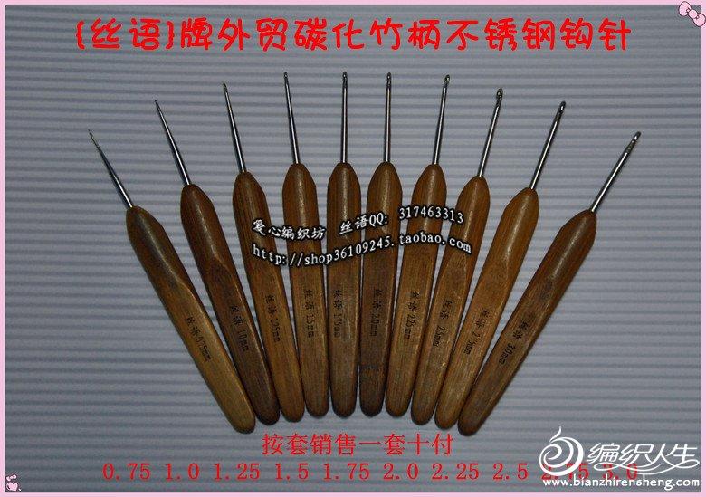 {丝语}牌外贸碳化竹柄不锈钢钩针.jpg