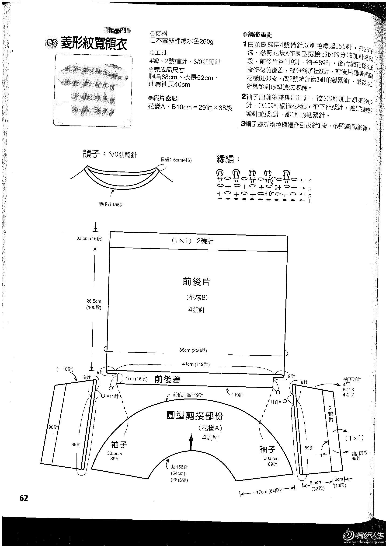 張金蘭棒針領口往下織 (55).jpg
