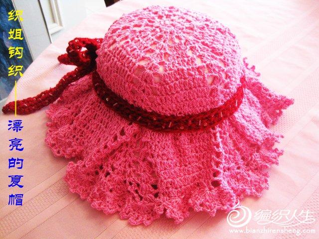 帽子和丝带绣.jpg
