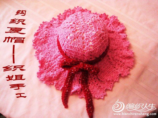 帽子和丝带绣 (1).jpg