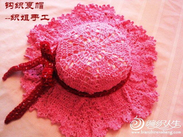 帽子和丝带绣 (2).jpg