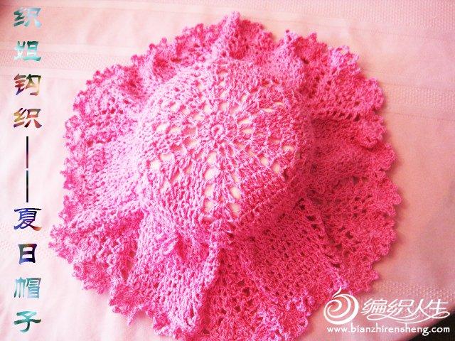 帽子和丝带绣 (4).jpg