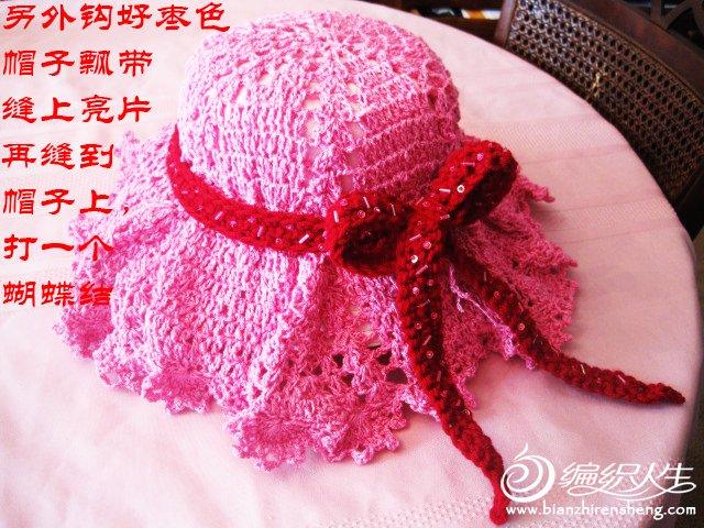 帽子和丝带绣 (6).jpg
