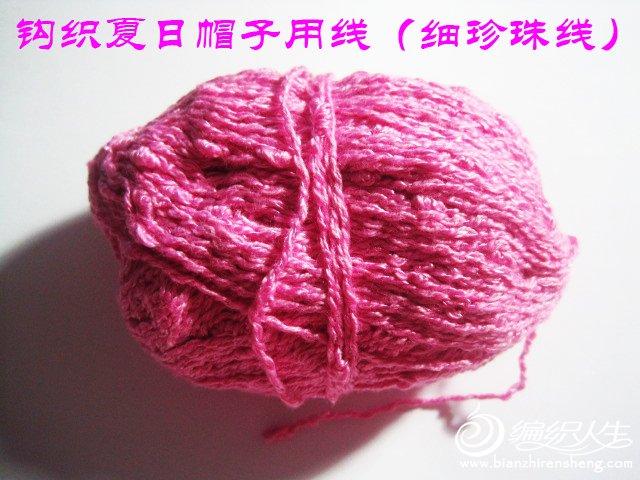 帽子和丝带绣 (7).jpg