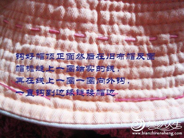 帽子和丝带绣 (9).jpg