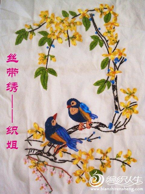 鸟儿报春—丝带绣 -织姐.jpg