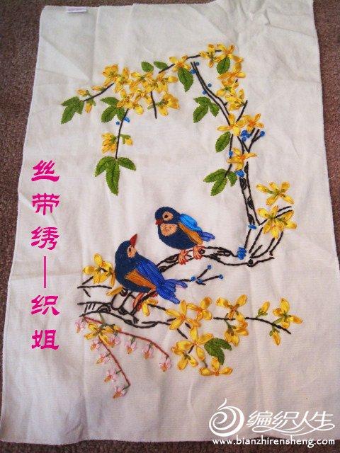 鸟儿报春—丝带绣 -织姐 (1).jpg